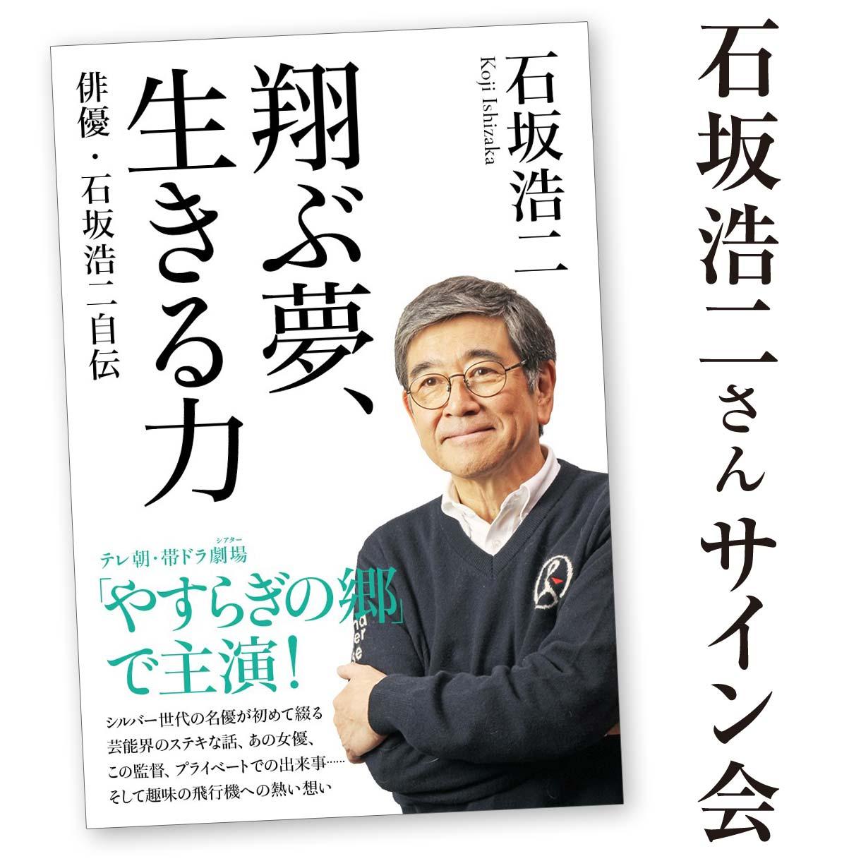 10/22(日) 石坂浩二さん サイン会