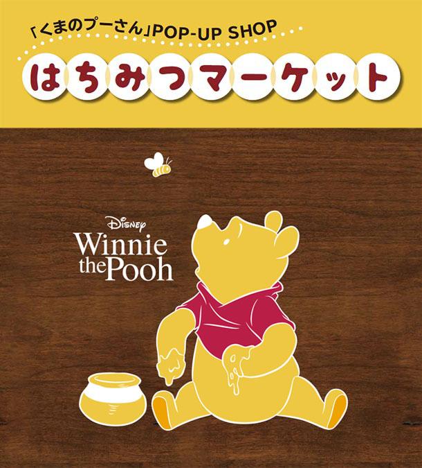 「くまのプーさん」POP-UP SHOP はちみつマーケット by YURINDO