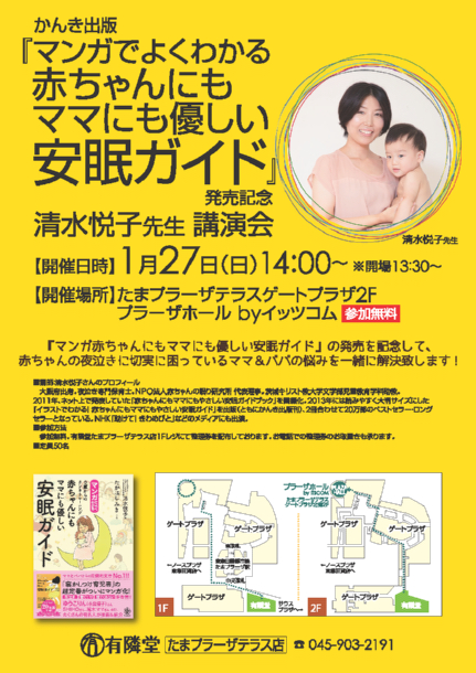 『マンガでよくわかる赤ちゃんにもママにも優しい安眠ガイド』発売記念 清水悦子先生講演会