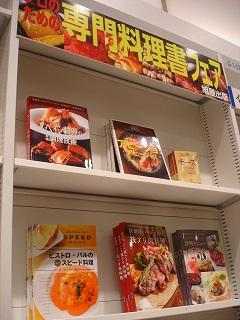 家庭料理から専門料理まで ~レシピフェア開催~