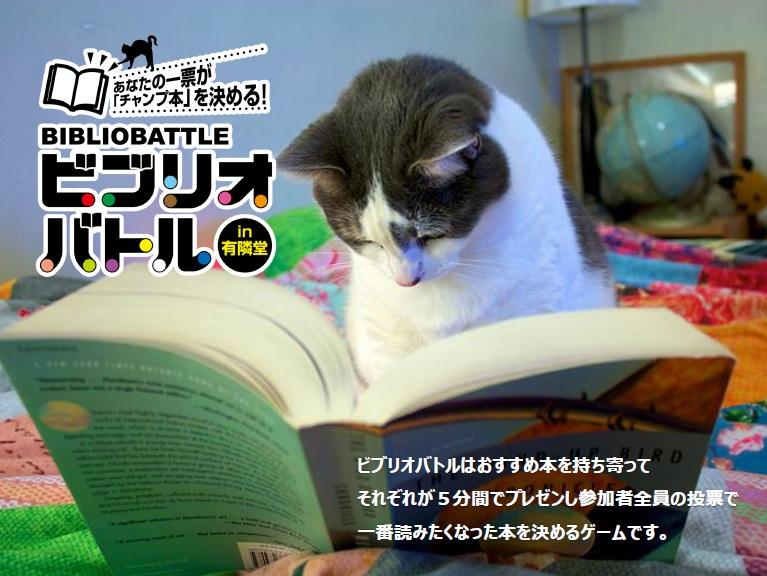 5/20(土) ビブリオバトル in 有隣堂【今回の本のテーマは「猫」】
