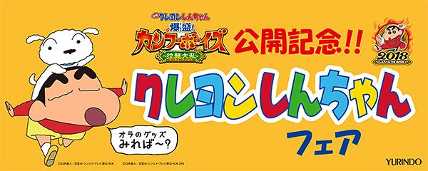 「クレヨンしんちゃん」フェア