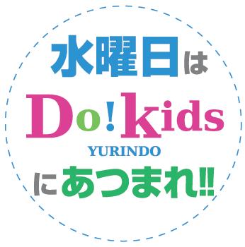 水曜日はDo!Kidsにあつまれ!!夏休みのお知らせ