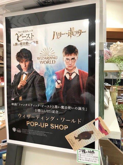 ハリー・ポッターシリーズ「ウィザーディング・ワールド」POP UP SHOP