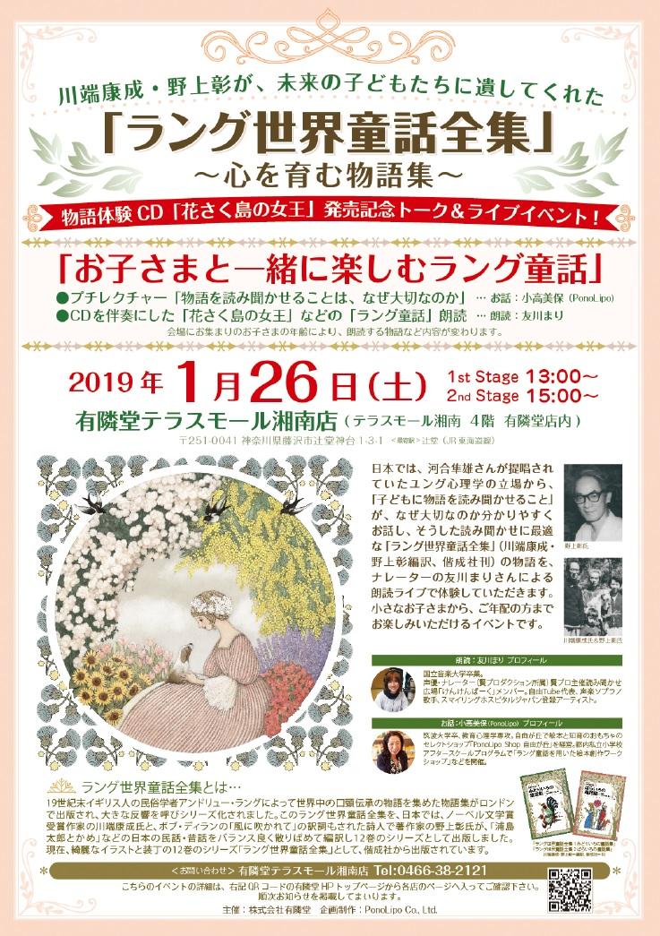 1/26(土) 物語体験CD「花さく島の女王」発売記念トーク&ライブイベント