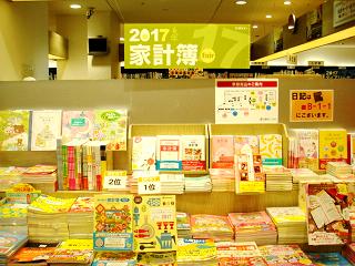 2017家計簿フェア