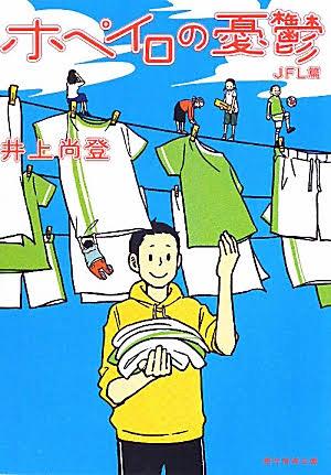 相模原が舞台の小説『ホペイロの憂鬱』が面白い!!