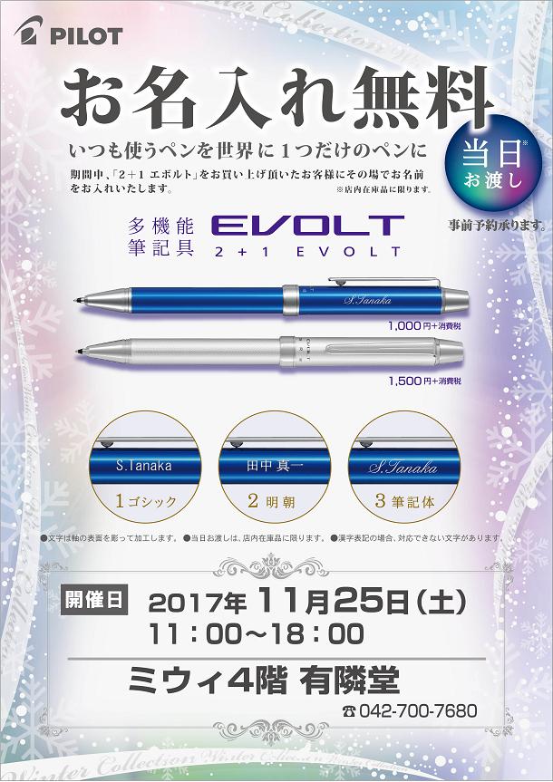【実演販売】PILOT EVOLT2+1お名入れ無料イベント開催!