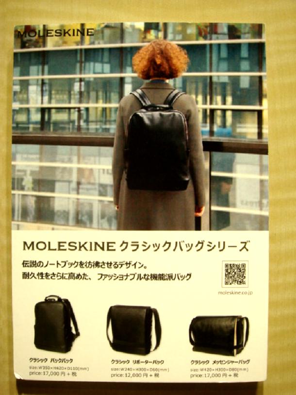 【期間限定】モレスキンバッグフェア