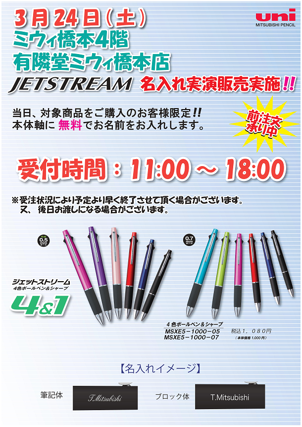 【実演販売】JETSTREAM4&1お名入れ無料イベント開催!