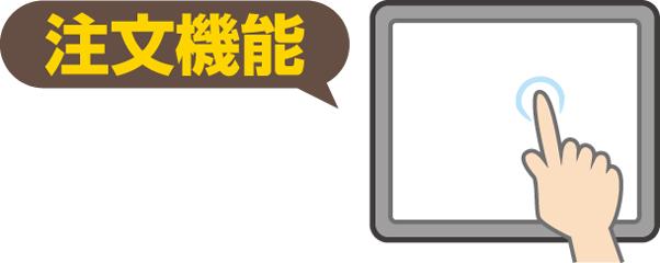 本の検索機「注文機能」スタート!