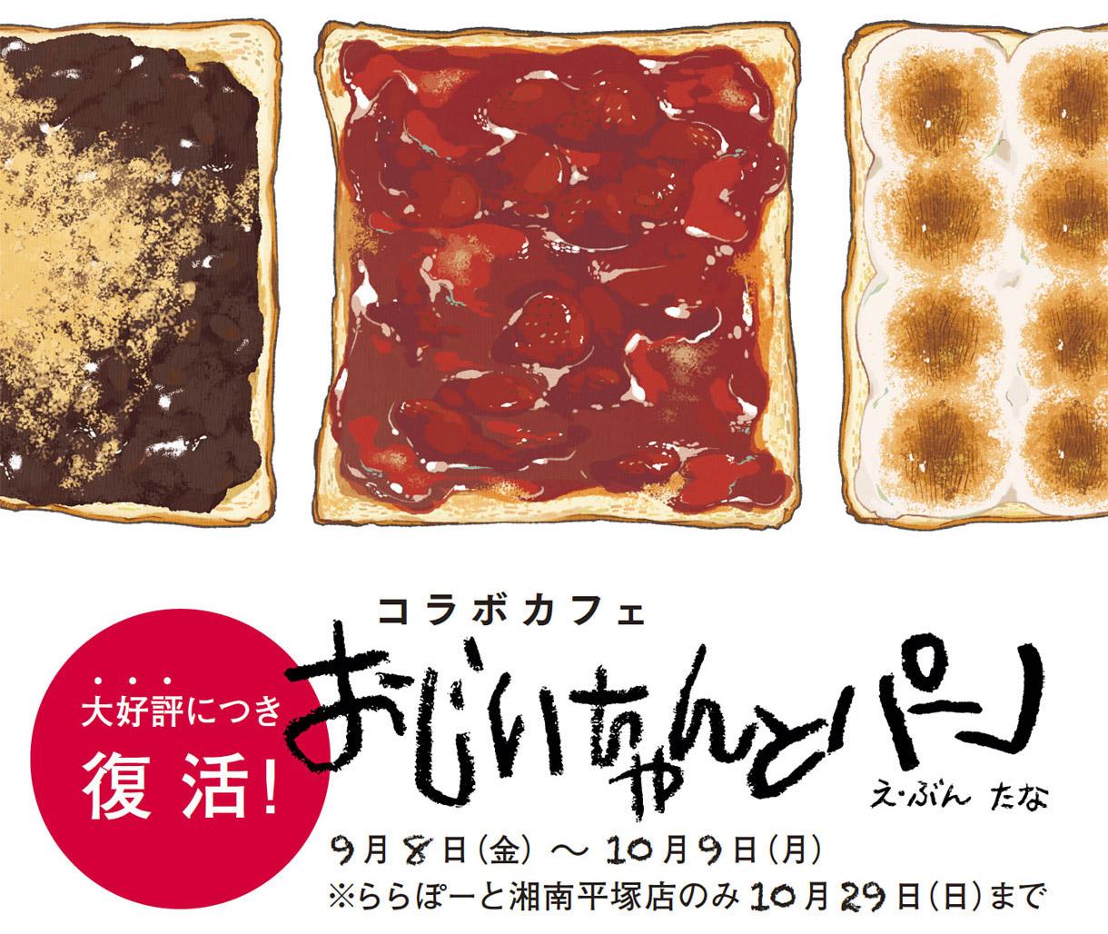 9/8(金)~ マシュマロトースト|復活『おじいちゃんとパン』コラボカフェ