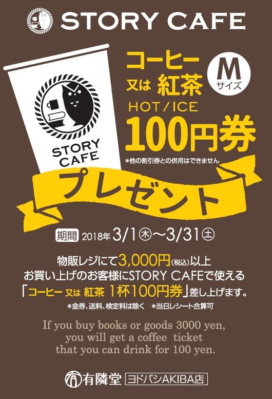 <期間限定>本を3000円買うと100円コーヒー券プレゼント