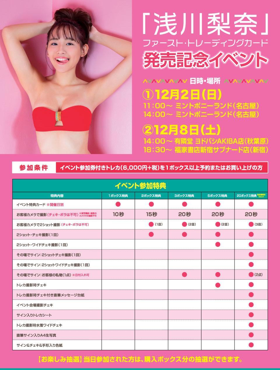 浅川梨奈 ファースト・トレーディングカード発売記念イベント