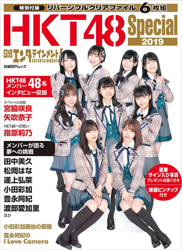 日経BPムック『日経エンタテインメント!HKT48 Special2019』刊行記念 握手会