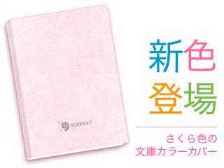ルミネ横浜店限定! さくら色の文庫カラーカバー