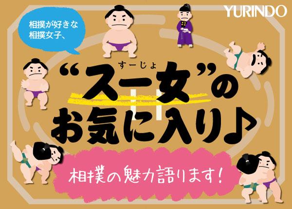 """""""スー女(すーじょ)""""のお気に入り♪  相撲の魅力語ります!"""