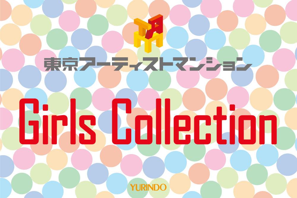 TOKYO artist mansion ☆Girls collection☆