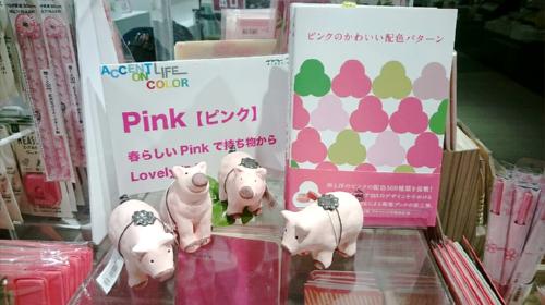 Pink!Pink!Pink!