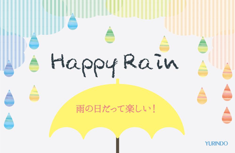 Happy rain ~雨の日だって楽しい!~
