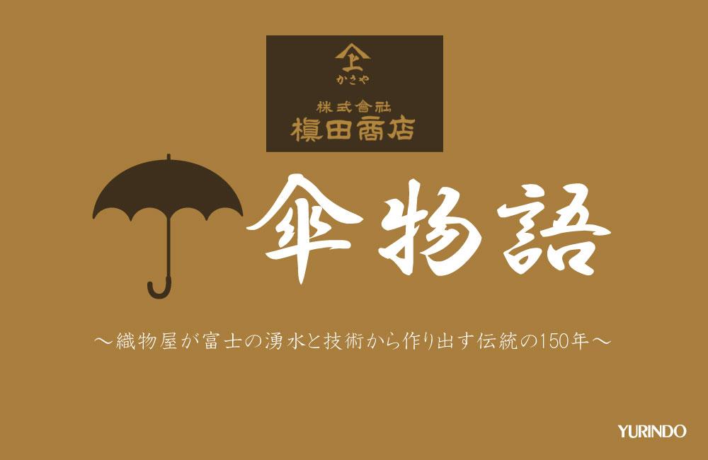 雨の日からはじまる、傘と雨の物語