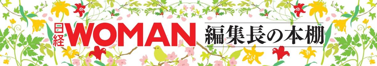 日経WOMAN 編集長の本棚