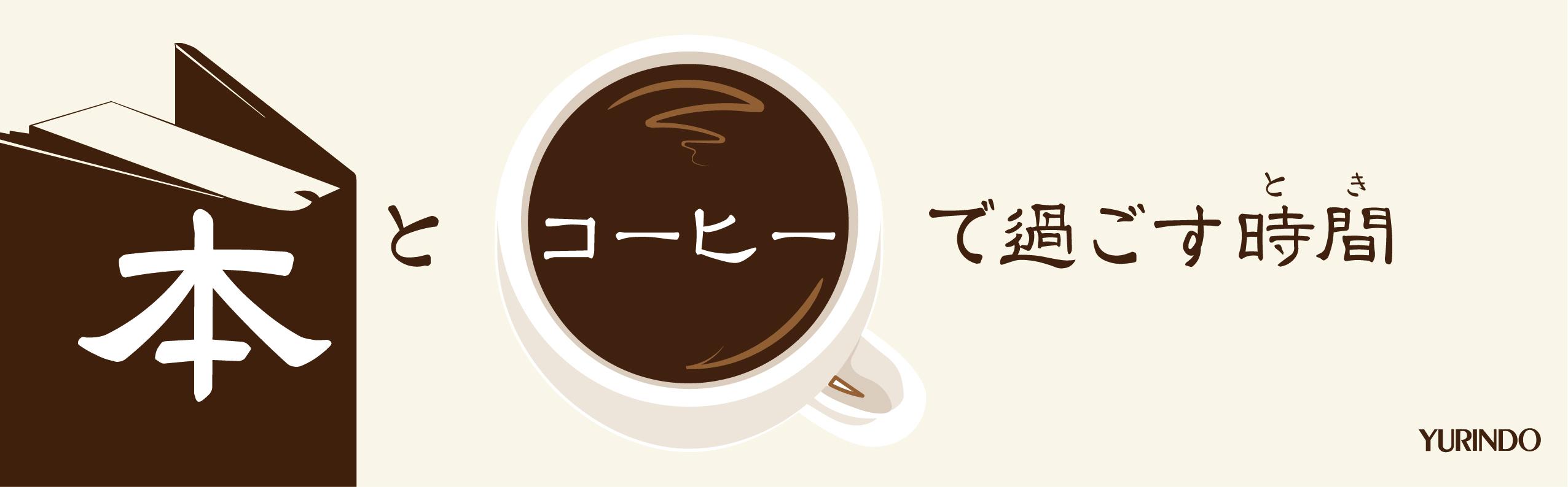 本とコーヒーで過ごす時間(とき)