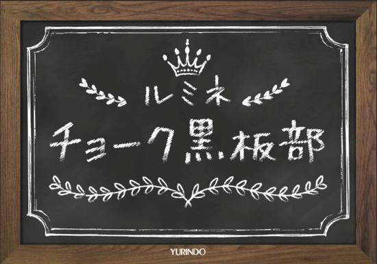 ルミネ☆チョーク黒板部!