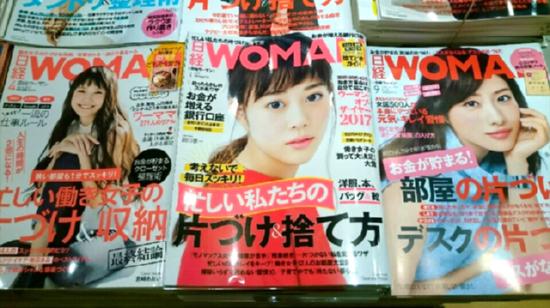 働く女性を応援する 『日経WOMAN』フェア開催