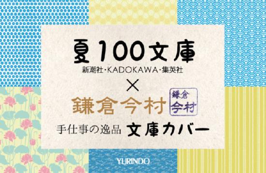夏の100冊×鎌倉今村フェア