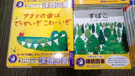 2017年 読書感想文コンクール課題図書&夏休み自由研究コーナー