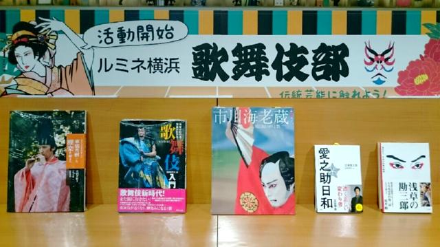 ルミネ横浜 歌舞伎部 活動開始!