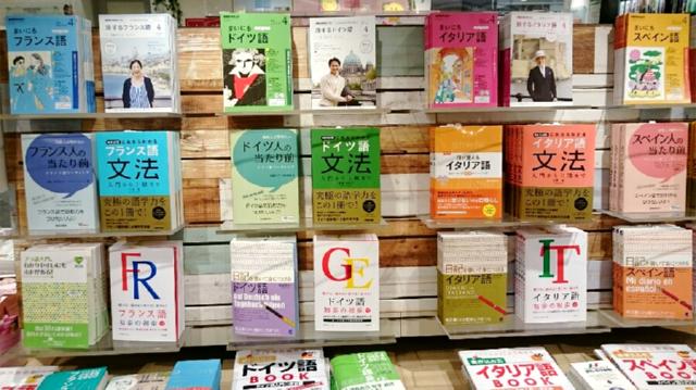 世界がひろがる語学書フェア