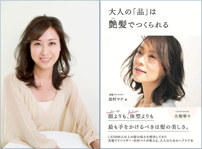 10/14(日)美髪アドバイザー・田村マナさんの美髪セミナー