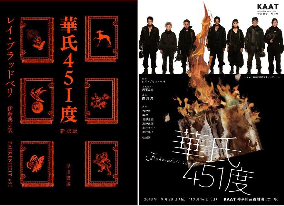 KAAT『華氏451度』舞台記念 ビブリオバトル in ルミネ横浜