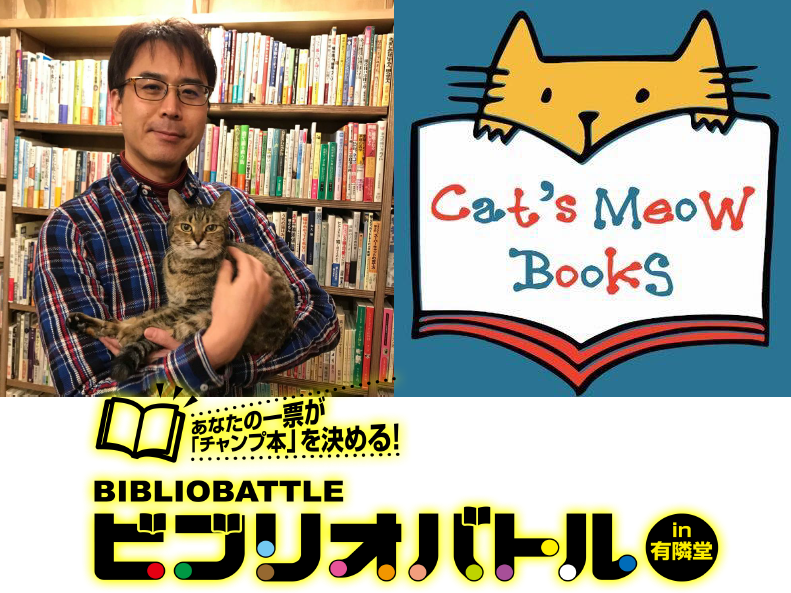 4/14(日) 夢の猫本屋 店主・安村正也さんトーク&猫本ビブリオバトル