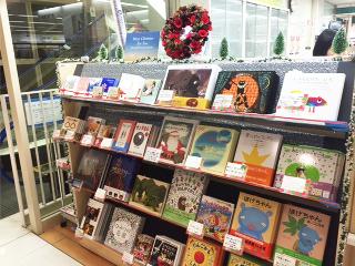 クリスマス スタッフおすすめBOOKフェア