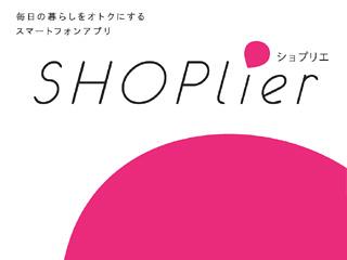無料アプリ「ショプリエ」期間限定で実施中!
