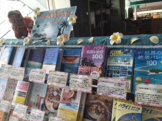 『ハワイ&リゾートBOOKフェア』開催中