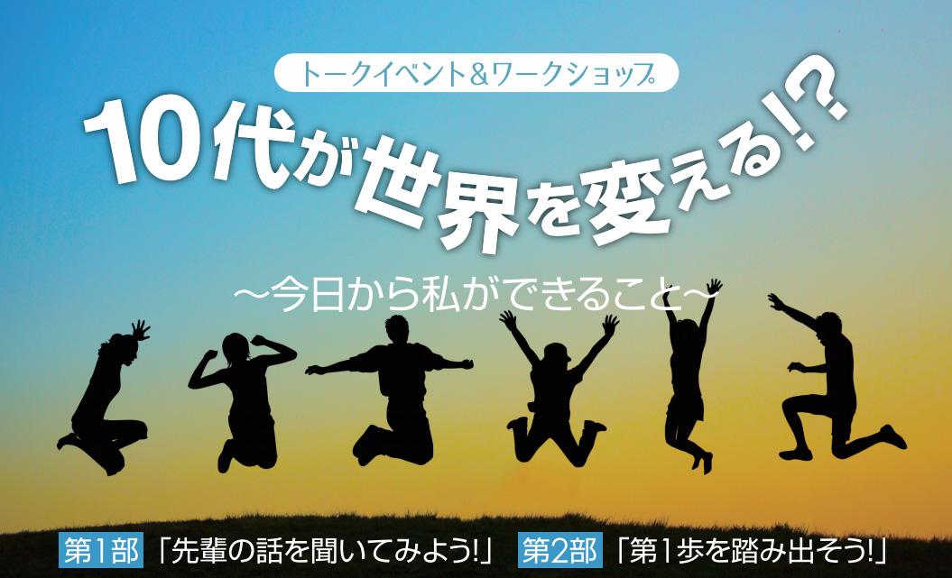 3/27(月) 10代が世界を変える!? ~今日から私ができること~