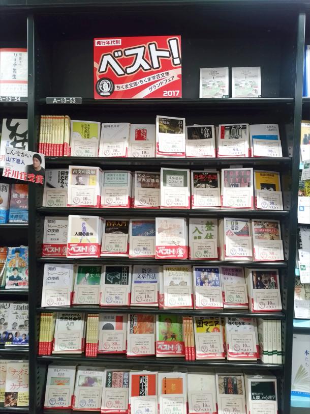 ちくま文庫・ちくま学芸文庫 グランドフェア