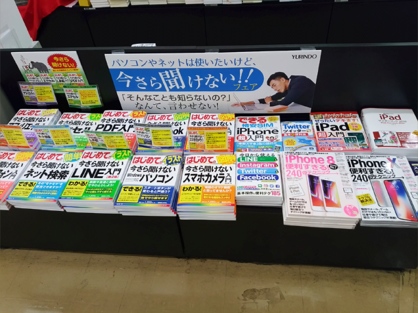 """""""今さら聞けない!""""パソコン入門書フェア"""
