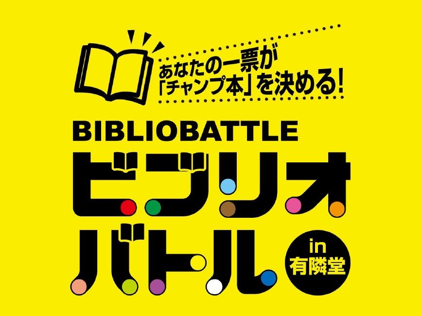 12/29(土)第80回ビブリオバトル in 有隣堂伊勢佐木町本店別館