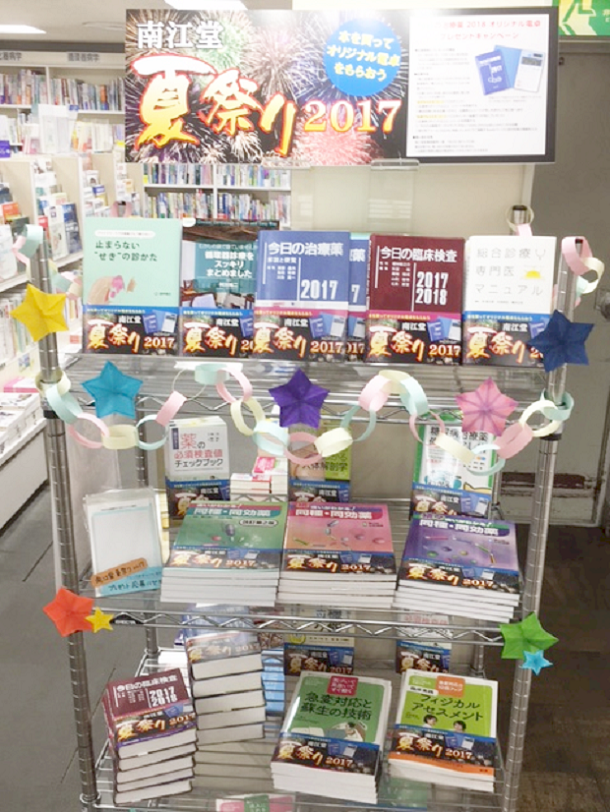 南江堂 夏祭り2017