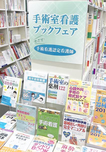 手術室看護ブックフェア