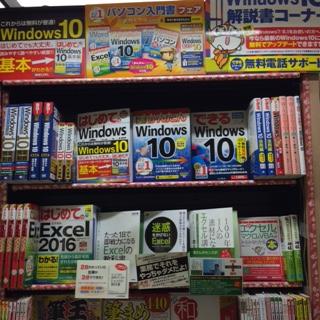 Windows10解説書ぞくぞく登場!