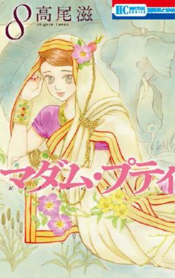 「マダム・プティ」8巻発売記念 高尾滋先生サイン会&原画展