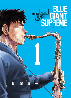 『BLUE GIANT』10集&『BLUE GIANT SUPREME』1集 同時発売記念 石塚真一先生サイン会
