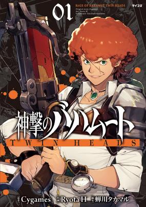 『神撃のバハムート TWINHEADS』1巻発売記念 Ryota-H先生 サイン会