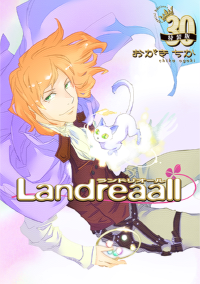 『Landreaall』30巻発売記念 おがき ちか先生サイン会